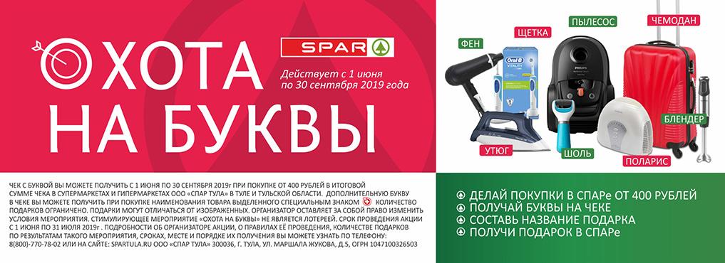 f45eb069c8903 SPAR Тула - это крупнейшая сеть супермаркетов